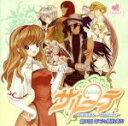 「サルーテ!~フロワ王女と海賊ルッシュ」第3話~年下の婚約者!?~/CD/SCDPS-502