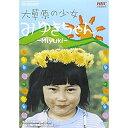 大草原の少女みゆきちゃん/DVD/SSBX-2175