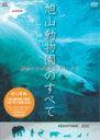旭山動物園のすべて~動物たちの鼓動が聞こえる/DVD/SSBX-2177