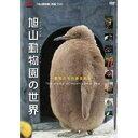 旭山動物園の世界~動物たちの春夏秋冬/DVD/SSBX-2178