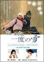 たった一度の雪~SAPPORO・1972年~/DVD/SSBX-2179