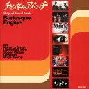 チャンネルアパッチ オリジナルサウンドトラック/CD/EHCD-0001