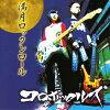 満月ロックンロール/CD/GTCD-4005