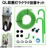 ナプコ QL殺菌灯 ラクラク設置キット