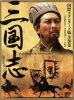 三国志 DVD-BOX 国際スタンダード版/DVD/CR-3594-01