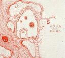 パプリカ/CD/MIN-4