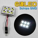 ブレイス 6連超高輝度SMD 純白LEDルームランプ 各種アダプター付き BE-731/