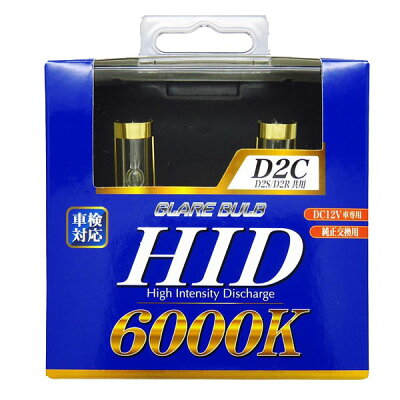 HIDバーナー HIDバルブ D2C 6000K D2S/D2R兼用 35W 車検 白色光 車/ブレイス BE-320