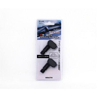 ゴム変形防止 保護 雪 凍結 熱 張り 取付簡単 自動解除 ワイパースタンド ブラック BX-449 ブレイス