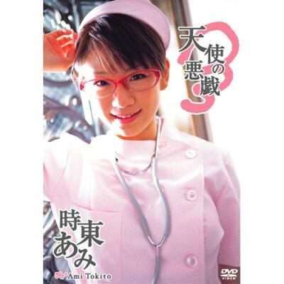 天使の悪戯/DVD/LPFD-12