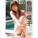 熊田曜子 異邦人 もう一人の私/DVD/LPDD-1015