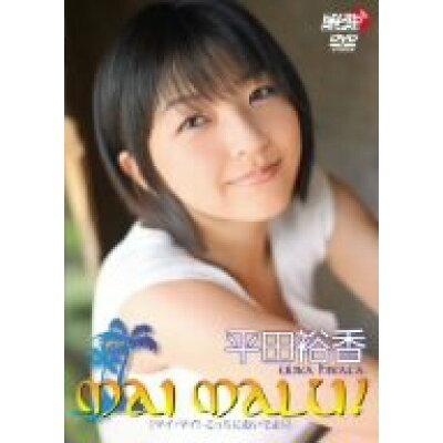 平田裕香 mai malu〔マイ・マイ!-こっちにおいでよ!-〕/DVD/LPFD-79