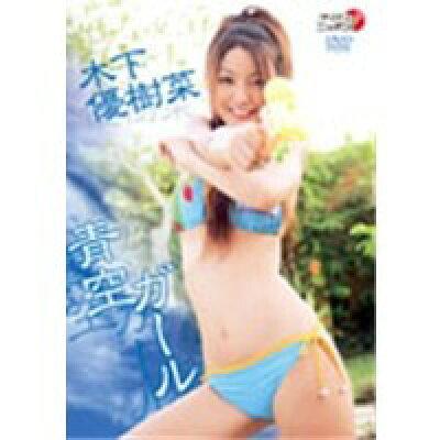 木下優樹菜 青空ガール/DVD/LPFD-93
