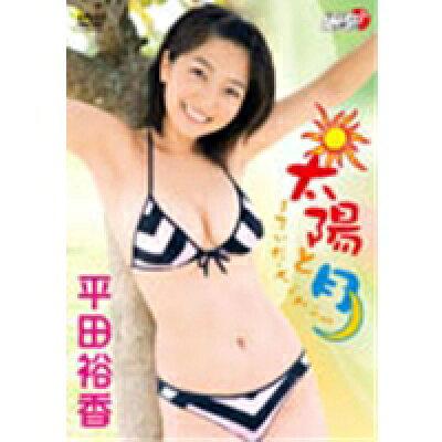 平田裕香 太陽と月~てぃだ・ちぃちぃ~/DVD/LPFD-104