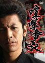 喧嘩番長/DVD/LPJD-8001