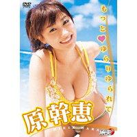 原幹恵 もっと■ゆらりゆられて/DVD/LPDD-1056