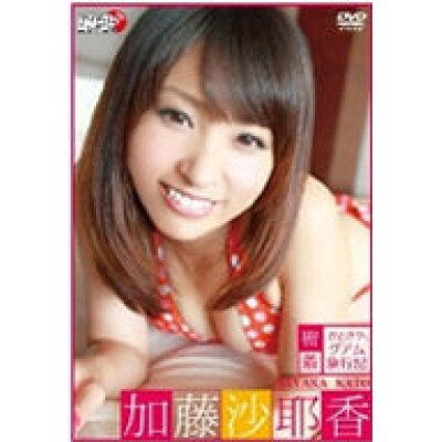 加藤沙耶香 密着かとさや。グアム旅行記/DVD/LPFD-221
