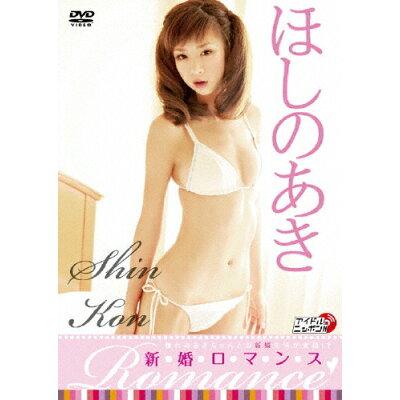ほしのあき 新婚ロマンス/DVD/LPDD-1062
