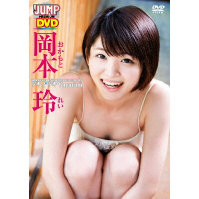 WEEKLY YOUNG JUMP PREMIUM DVD「岡本玲 ドキ☆ドキVacation」/DVD/YJLP-1004