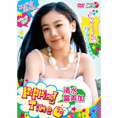 清水富美加 Popping Time/DVD/LPFD-234