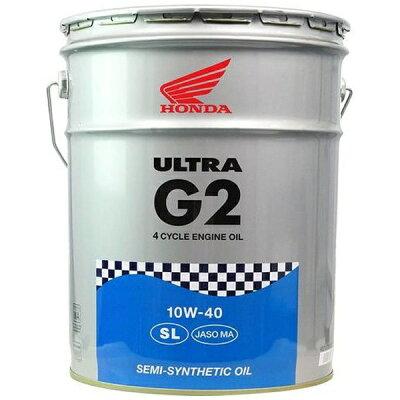 ホンダ HONDA ウルトラ G2 20L 10W40 SL/MA 08233-99967 2輪4サイクル用 純正オイル 0600098