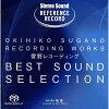 STEREOSOUND SACDハイブリット/BEST SOUND SELECTION 菅野レコーディング 選 SSSA1
