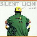 SILENT LION/CD/SFT-0014