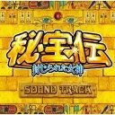 秘宝伝~封じられた女神~サウンドトラック/CD/DT-013