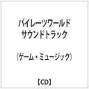 パイレーツワールド サウンドトラック/CD/DT-016