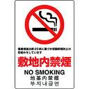 ユニット UNIT JIS規格標識 敷地内禁煙 803-151A 8156
