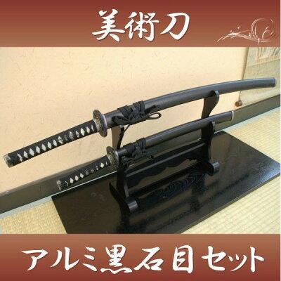 美術刀剣-模造刀 超軽量!アルミ模造刀(大刀・小刀・二本)