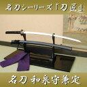 美術刀剣-居合練習刀 名刀シリーズ『和泉守兼定 土方歳三愛刀』