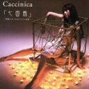 (七面鳥)~降誕にまつわる6つの小品集~ ( Caccinica )