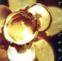 アイダニアルモノ/CD/UYCC-10005