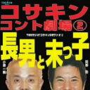 コサキンコント劇場2 長男と末っ子/CD/KYCD-1006