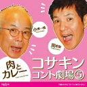 コサキンコント劇場(5) 肉とカレー/CD/KYCD-1010