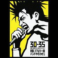 30-35 vol.1「もう一回、バンドやろうぜ!」/CD/MHCL-521
