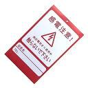 シンセイ 4571191197108 アニマルバスター用危険表示板