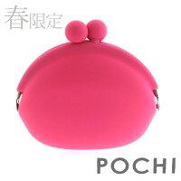 POCHI がまぐち型シリコンケース(春限定カラーさくらピンク)