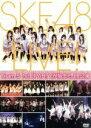 邦楽DVD SKE48  Team S 1st 「PARTYが始まるよ」公演