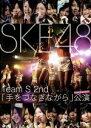 ソフト・コマース 邦楽DVD SKE48 / TeamS 2nd「手をつなぎながら」公演