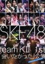 ソフト・コマース 邦楽DVD SKE48 / team KII 1st 「会いたかった」公演 Special Edition