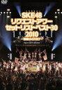 SKE48リクエストアワー セットリストベスト30 2010 神曲はどれだ?Special Edition/SKE48
