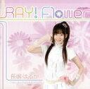RAY!Flower/CDシングル(12cm)/BMCS-0006