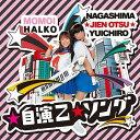 ☆自演乙☆ソング/CDシングル(12cm)/AKCS-1003