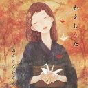かえしうた/CD/DGSA-10028