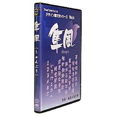 Too白舟書体 隼風 しゅんぷう /TrueType Hybrid