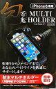百鬼 HOLD-B9 バイク用 包 防水マルチホルダー スマートフォンホルダー iPhone6専用