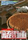 その他DVD Strike And Tactical DVD vol.1 銃弾貫通 THE JYUTSU
