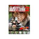 ストライク アンド タクティカルDVD Vol.2 銃弾貫通2 中級検定試験 4571193880046 0212gn